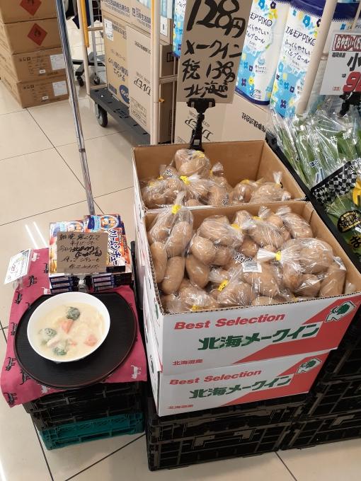 ★おおさかパルコープ西くずは店★温かい食…の画像