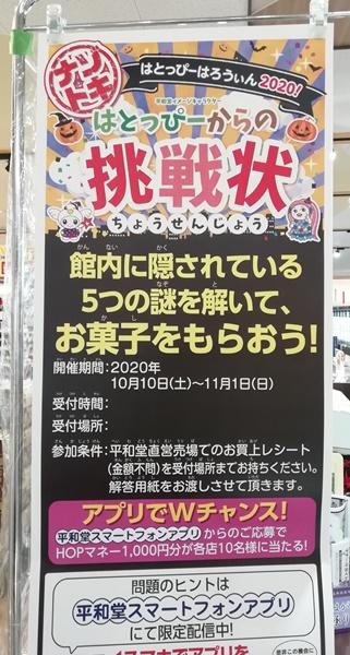 ★フレンドマート交野店★ナゾトキはとっぴ…の画像