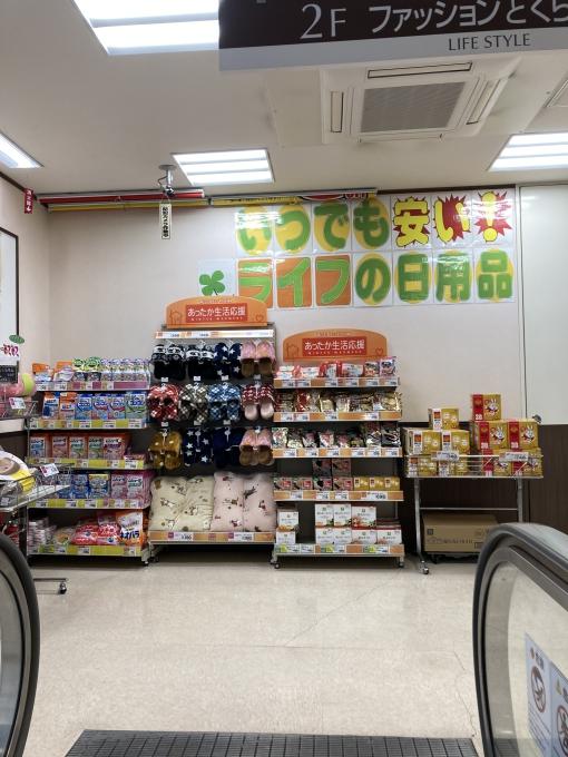 ★ライフ正雀店★あったか商品たっぷりです!の画像