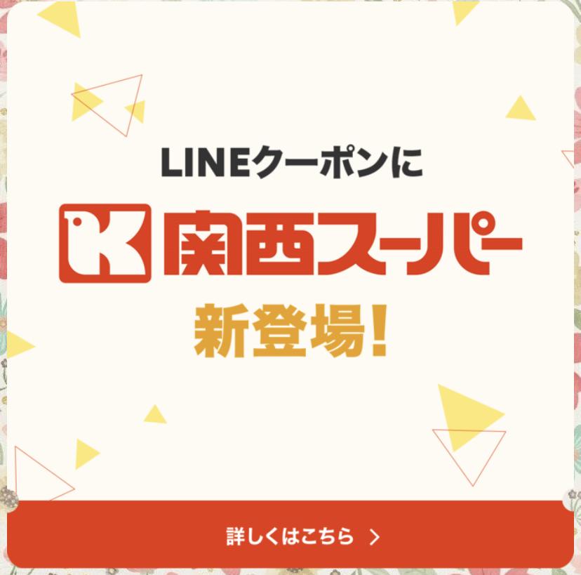 ★関西スーパー西冠店★LINEクーポン使えま…の画像
