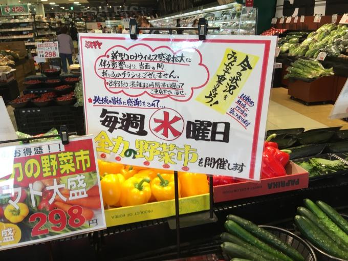 ★ミスギヤホームズ南津守店★〜全力の野菜…の画像