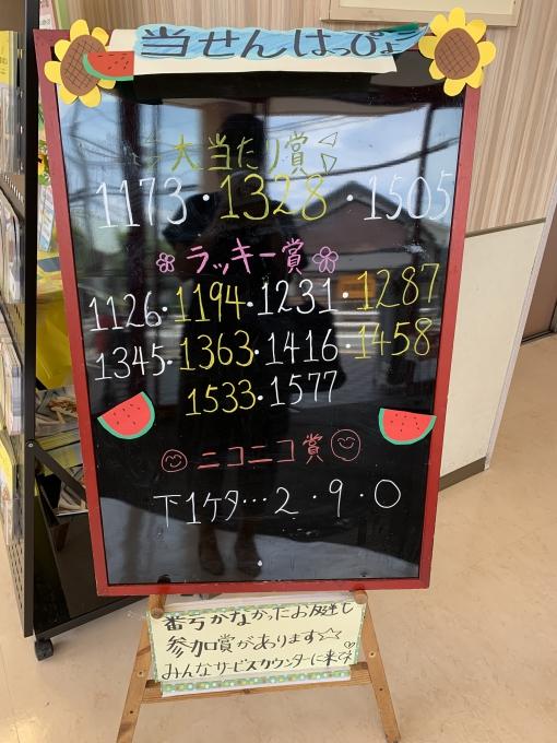 ★フレンドマート高槻氷室店★サマージャン…の画像