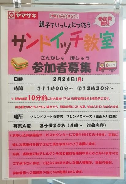 ★フレンドマート交野店★親子サンドイッチ…の画像