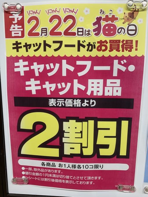 ★関西スーパー西冠店★にゃん!にゃん!にゃん!
