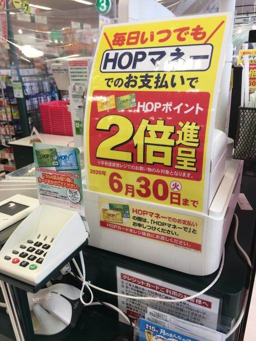 ★フレンドマート高槻氷室店★HOPマネー支払…の画像