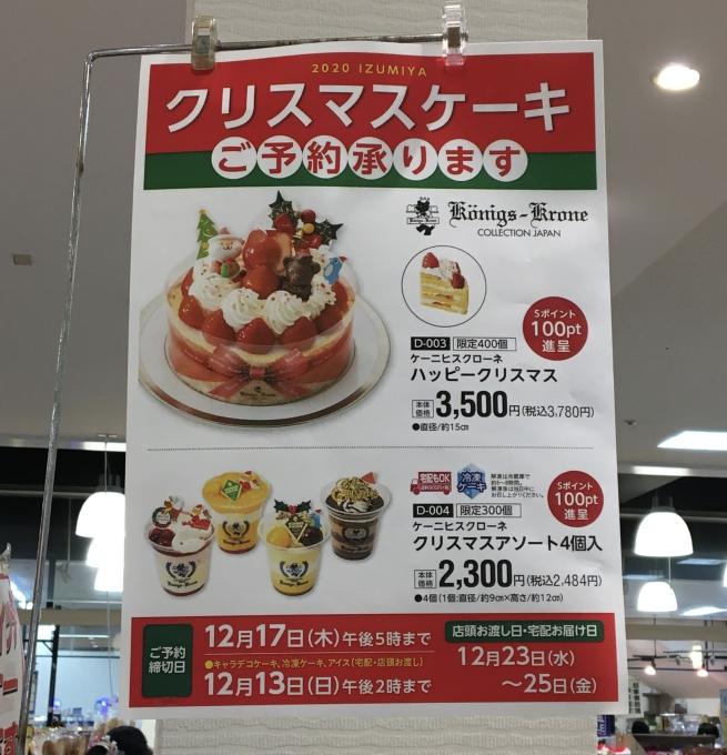 ★イズミヤ天下茶屋店★クリスマスケーキと…の画像