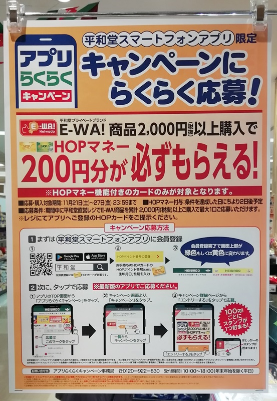 ★平和堂★スマホアプリ限定!E-WA商品購入でHOPマネーが必ずもらえるキャンペーン!