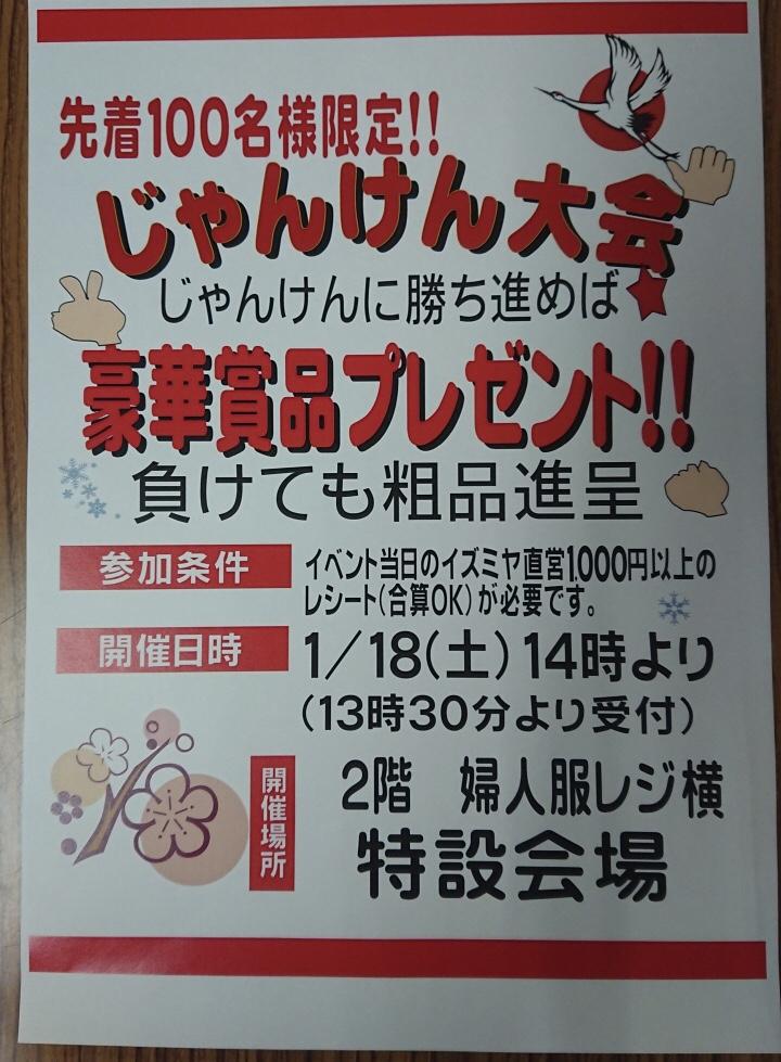★イズミヤ交野店★勝ち抜き!じゃんけん大会!!