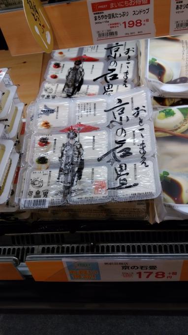 ★フレスト松井山手店★夏!お豆腐を食べよ…の画像