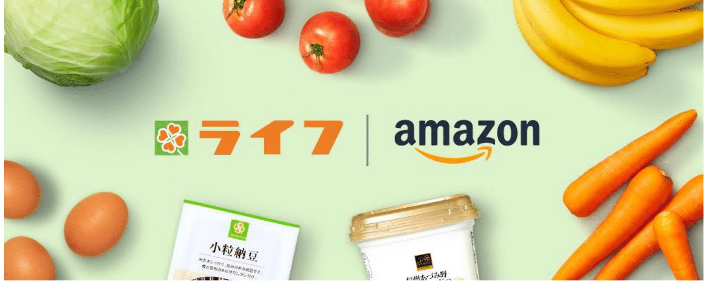 ライフさんの商品がアマゾンで買える!大…の画像