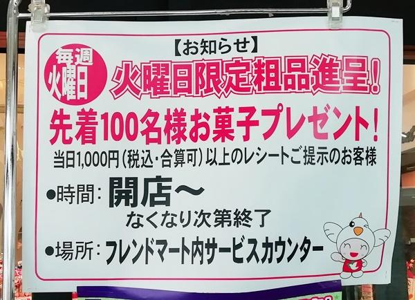 ★フレンドマートビバモール寝屋川店★毎週…の画像