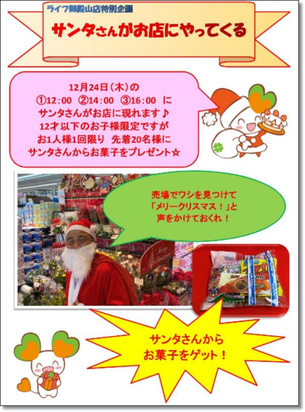 ★ライフ御殿山店★12月24日サンタさんがお…の画像