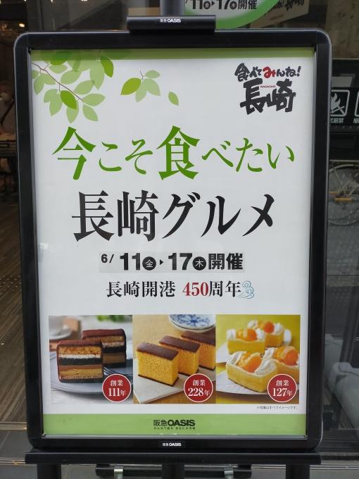 ★阪急オアシス茨木駅前店★今こそ食べたい…の画像