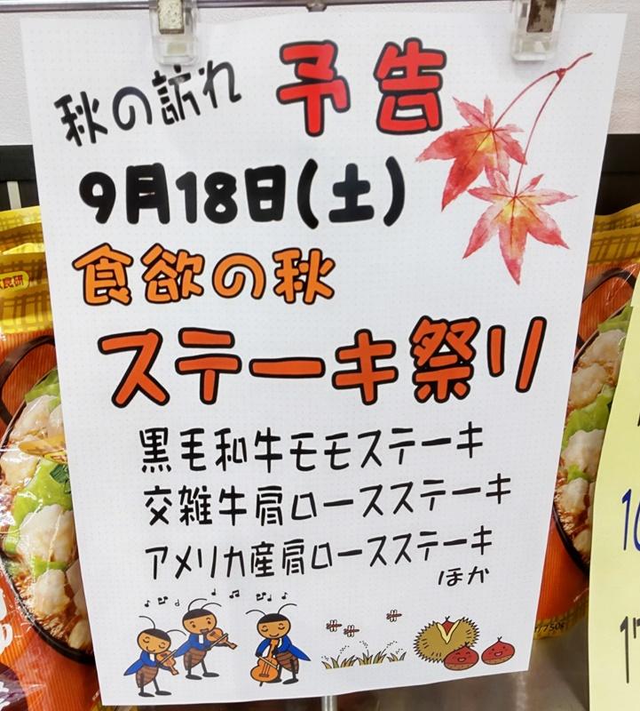 ★パルコープながお店★9月18日(土)食欲の秋・ステーキ祭り開催!