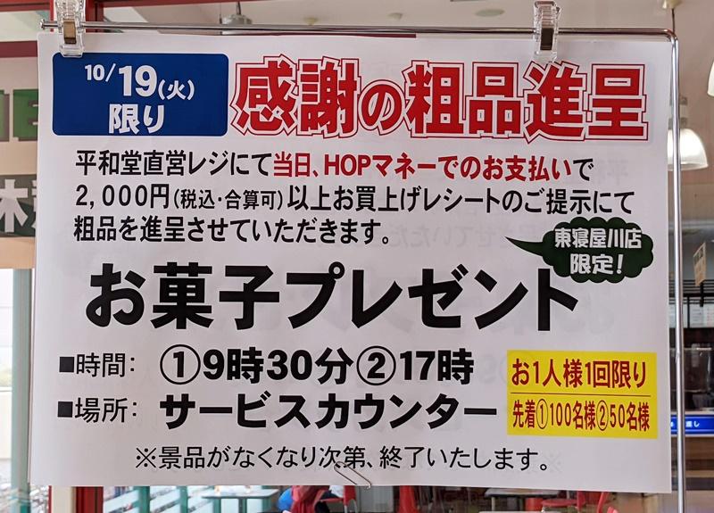 ★フレンドマート東寝屋川店★10月19日(火)…の画像