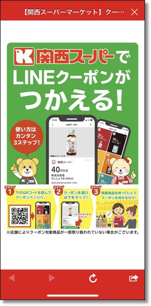 教えて!スマートフォンアプリ【関西スー…の画像