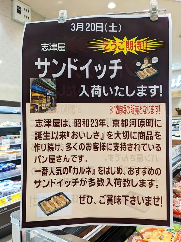 ★イズミヤ寝屋川店★3月20日(土)は限定商…の画像