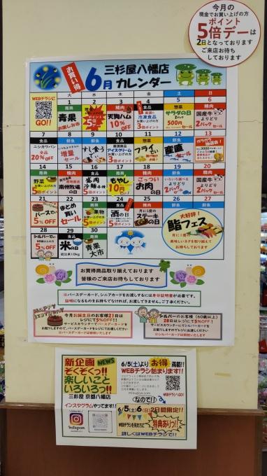 ★ミスギヤ京都八幡店★ボリューム満点!冷…の画像