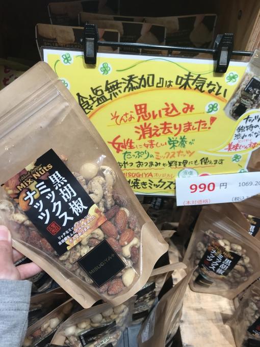 ★オススメのお菓子シリーズ★ミスギヤ+プ…の画像