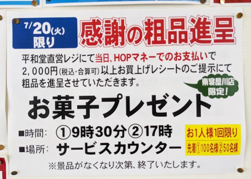 ★フレンドマート東寝屋川店★7月20日(火)限り!感謝の粗品進呈