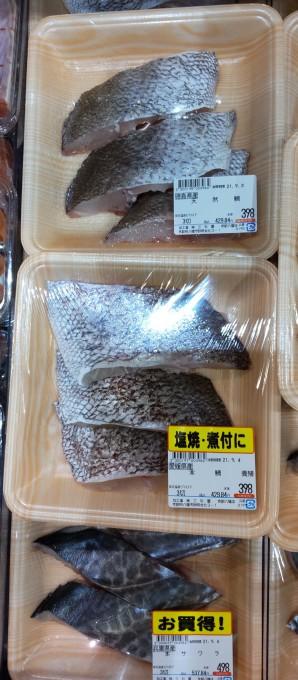 ★ミスギヤ京都八幡店★ミスギヤの魚!【9月…の画像