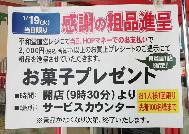★フレンドマート東寝屋川店★1月19日(火)限…の画像