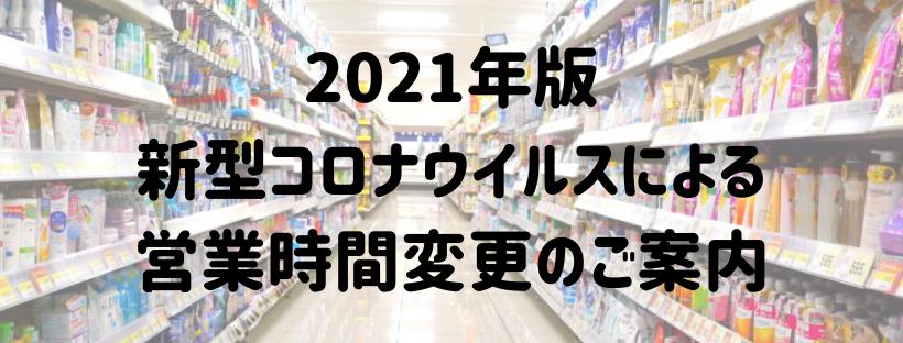 【2021年1月現在】各スーパーさんの新型コ…の画像