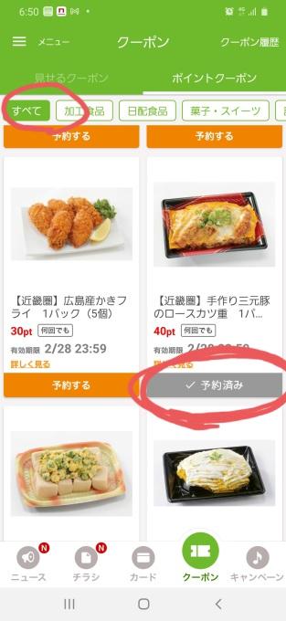 ★ライフ御殿山店★ライフアプリを上手く活…の画像