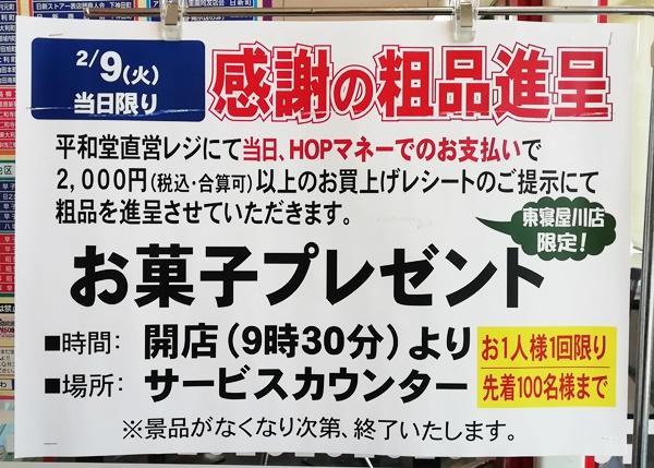 ★フレンドマート東寝屋川店★2月9日(火)は…の画像