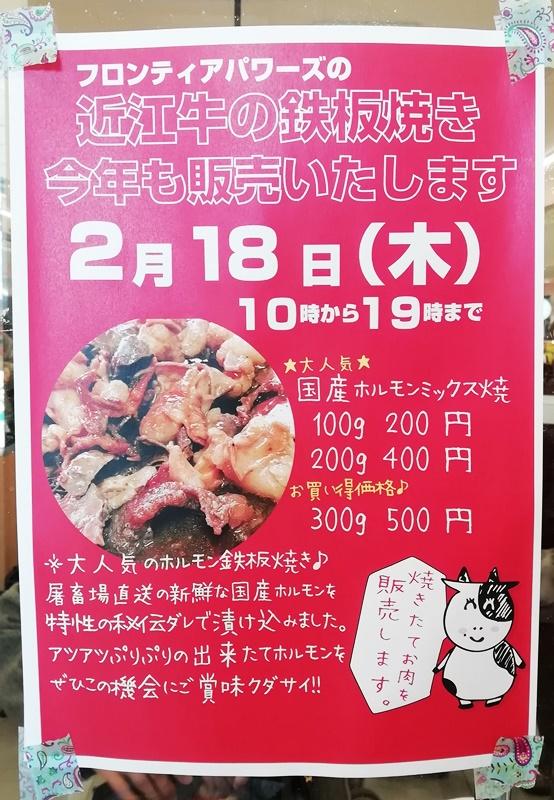 ★アートタウン香里★フロンティアパワーズの近江牛の鉄板焼き販売!