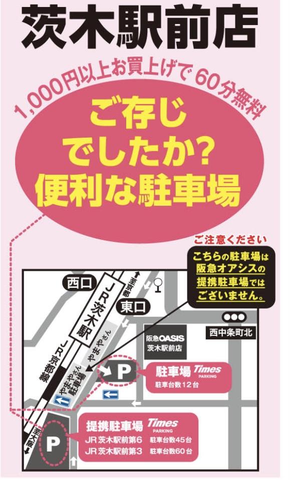 ★阪急オアシス茨木駅前店★提携駐車場がここにもあります!