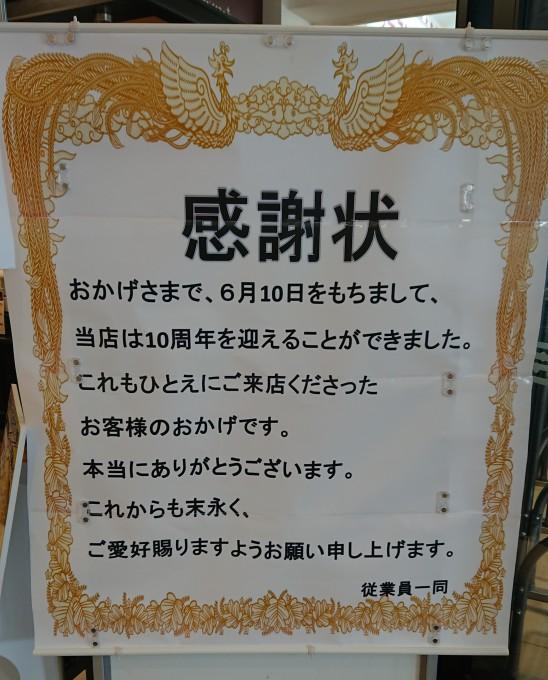 ★フレンドマートビバモール寝屋川店★10周…の画像