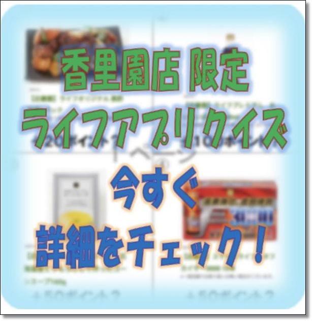 ★ライフ香里園★第2回ライフアプリで「まちがい探  し」 のお知らせ♪