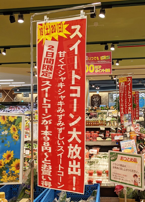 ★フレンドマート交野店★6月19日(土)・20日…の画像