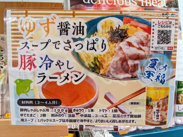★サボイ香里ヶ丘味道館★夏は至福の冷やし…の画像