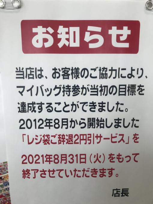 ★関西スーパー河内磐船店★レジ…の画像