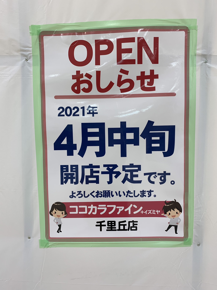 【北大阪情報!】リニューアル後のイズミ…の画像