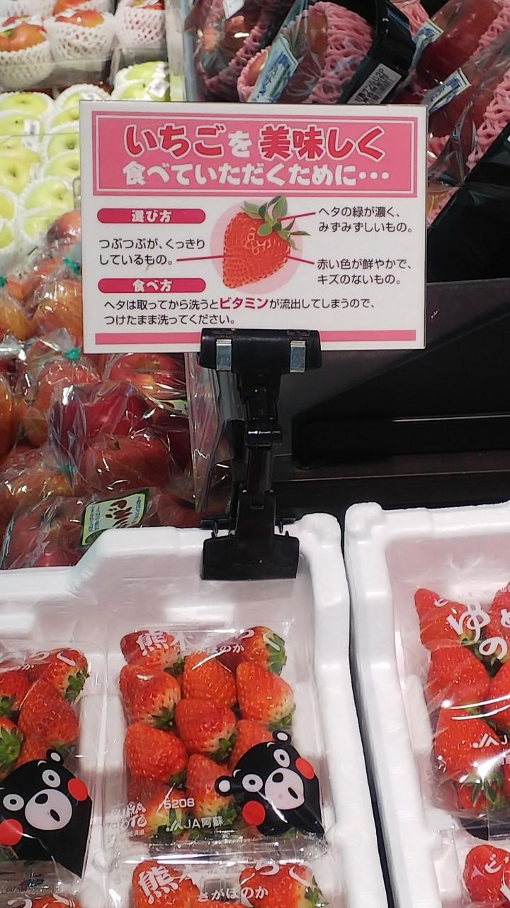 ★イズミヤ枚方店★イチゴの選び方!ヘタは…の画像