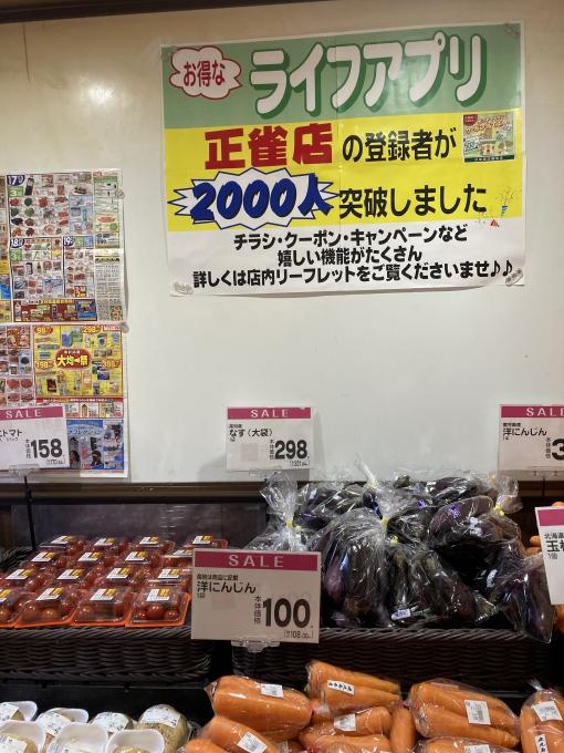 ★ライフ正雀店★ライフアプリ2,000人突破ー!の画像
