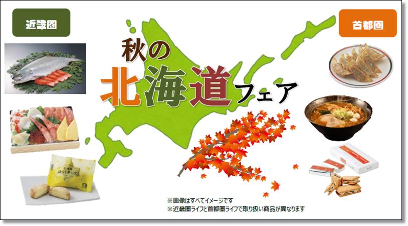 ★ライフ★9月11日(土)12日(日)秋の北海…の画像