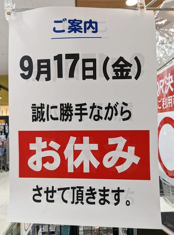 ★フレンドマート交野店★9月17日(金)はお…の画像