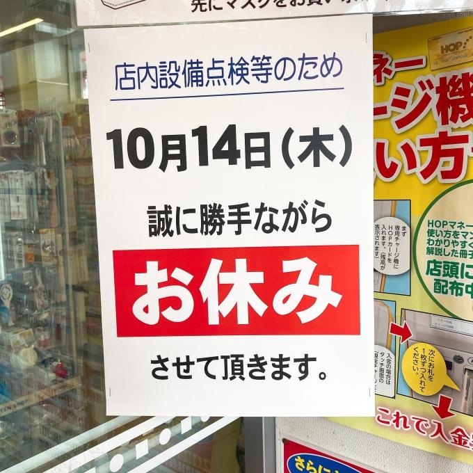 ★フレンドマート高槻川添店★10月14日設備点検の為お休み