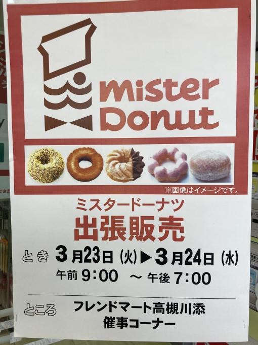 ★フレンドマート高槻川添店★ミスタードーナツ★