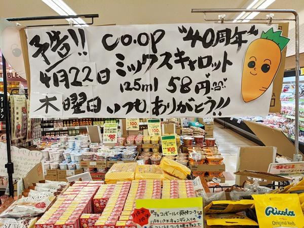 ★おおさかパルコープ星ヶ丘店★4月22日はコープ40周年!ミックスキャロットが58円に!