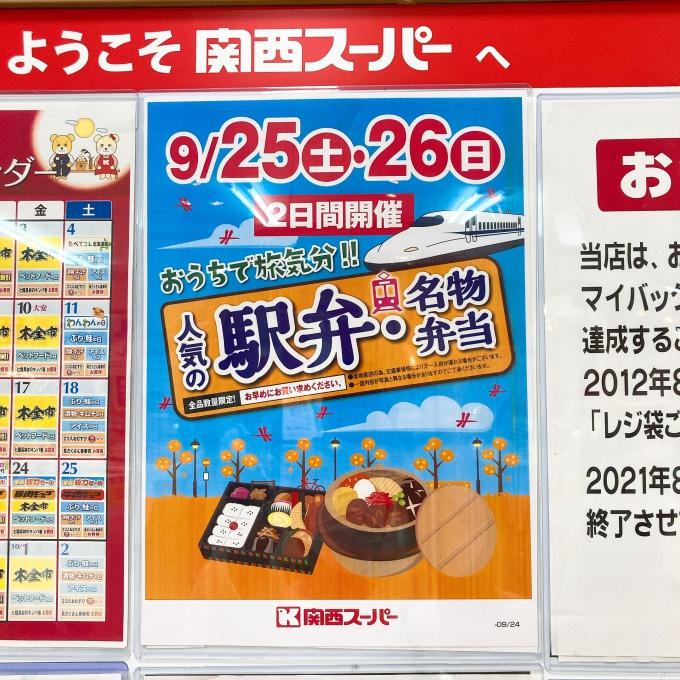 ★関西スーパー西冠店★25日26日人気の駅弁…の画像