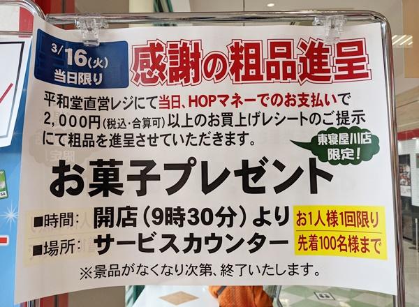 ★フレンドマート東寝屋川店★3月16日は感謝…の画像