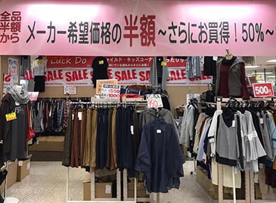 【東部大阪情報】イズミヤ枚方店内の衣料…の画像