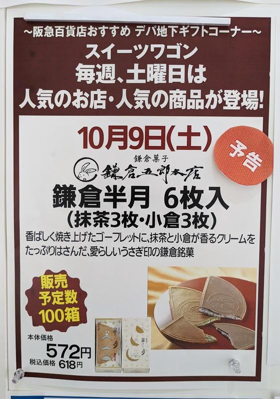 ★イズミヤ寝屋川店★10月9日(土)のスイーツ…の画像