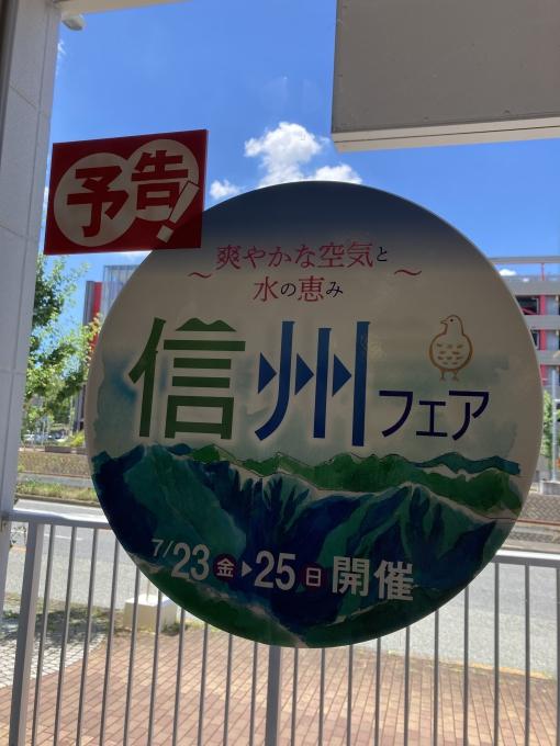 ★阪急オアシス★本日より信州フェア♡の画像