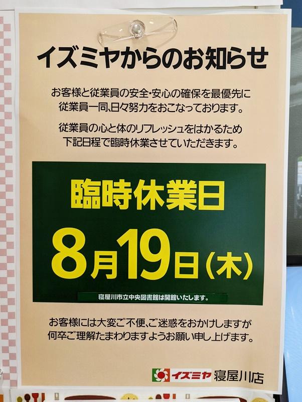 ★イズミヤ寝屋川・交野・枚方店★8月19日(…の画像